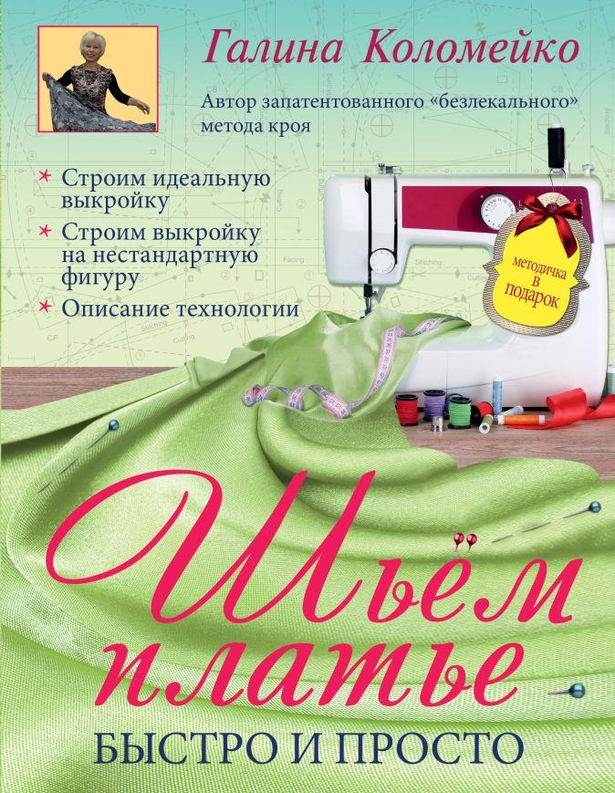 Галина Коломейко - Шьем платье. Быстро и просто обложка книги