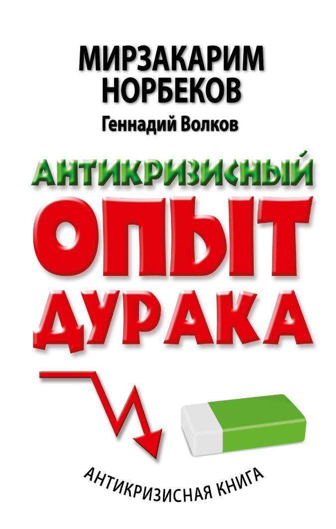 Мирзакарим Норбеков - Антикризисный опыт дурака обложка книги