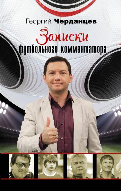 Записки футбольного комментатора - фото 1