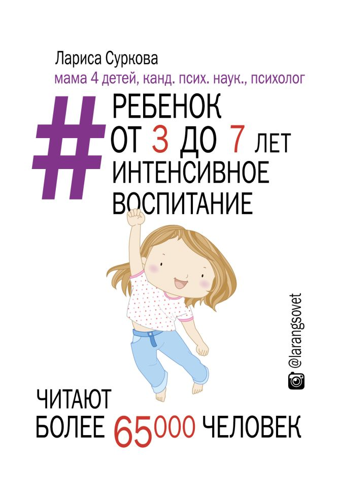 Ребенок от 3 до 7 лет: интенсивное воспитание Лариса Суркова