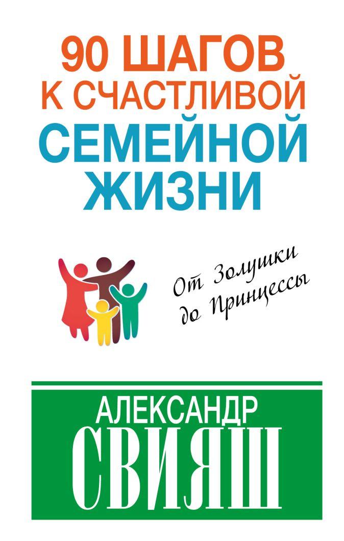 Александр Свияш - 90 шагов к счастливой семейной жизни обложка книги