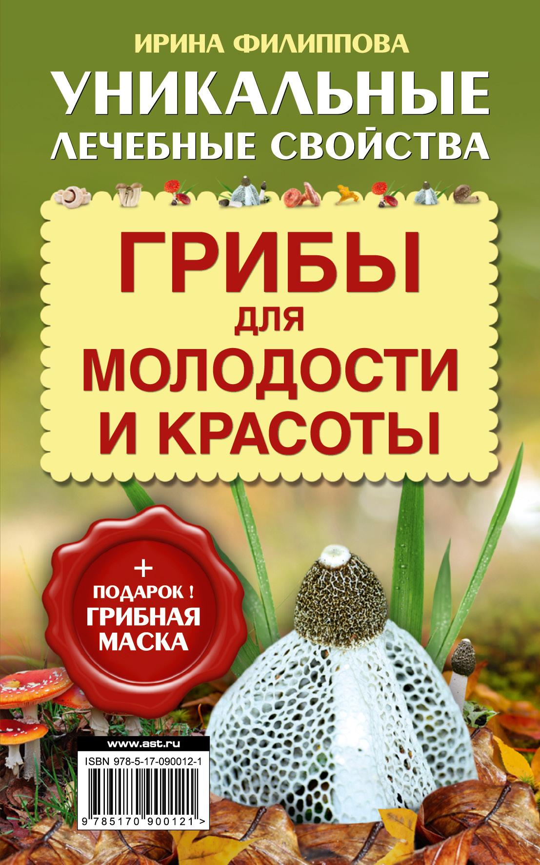 Филиппова И.А. Грибы для молодости и красоты + подарок! Грибная маска