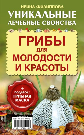Ирина Филиппова - Грибы для молодости и красоты + подарок! Грибная маска обложка книги