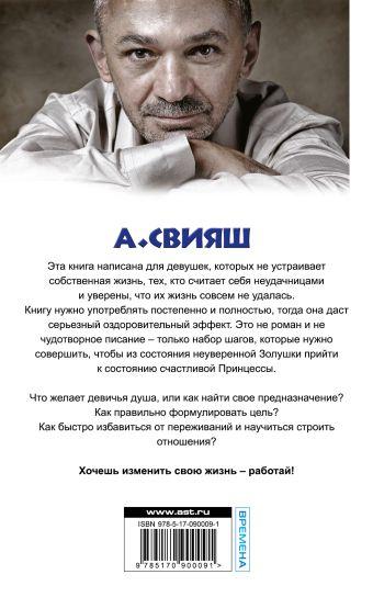 90 шагов к счастливой семейной жизни Александр Свияш