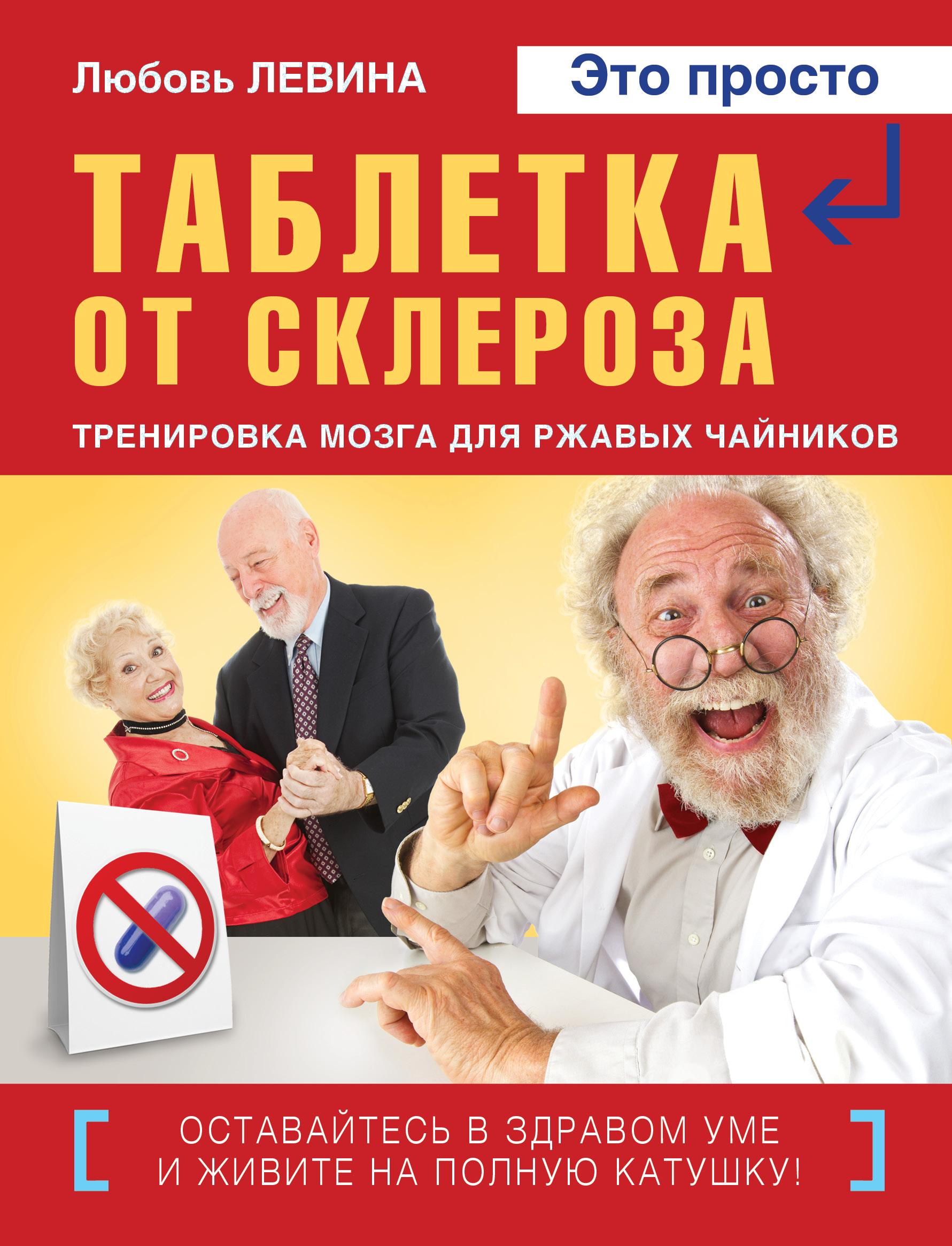 Левина Л.Т. Таблетка от склероза