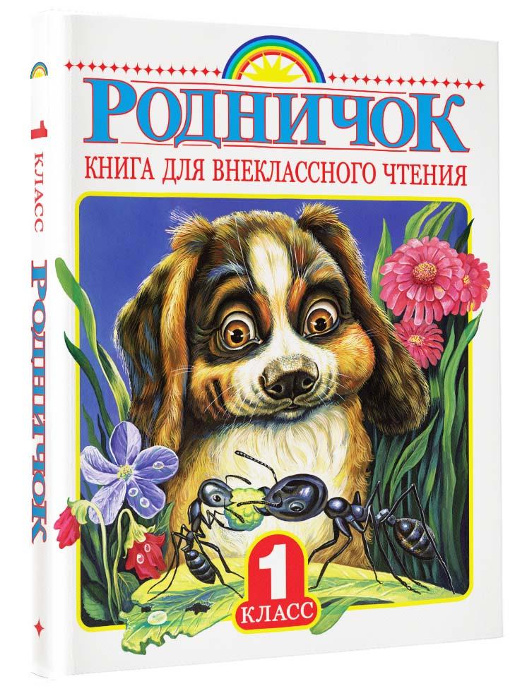 . Родничок. Книга для внеклассного чтения в 1 классе родничок 6 кл книга для внеклассного чтения