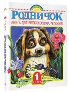 . - Родничок. Книга для внеклассного чтения в 1 классе' обложка книги