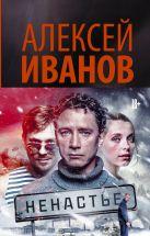Иванов А.В. - Ненастье' обложка книги