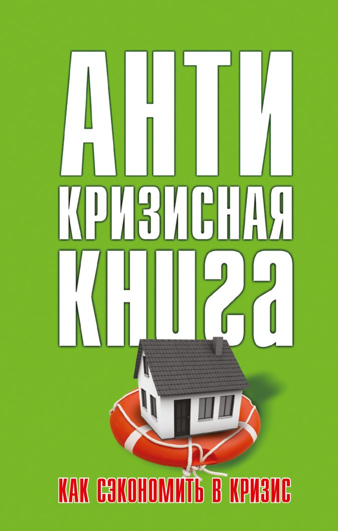 Как сэкономить в кризис Елена Свиридова