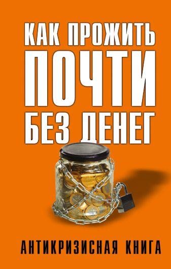 Елена Свиридова - Как прожить почти без денег обложка книги