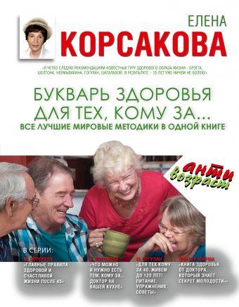 Букварь здоровья для тех, кому за... Корсакова Е.