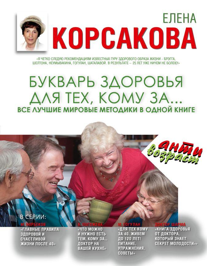 Елена Корсакова - Букварь здоровья для тех, кому за... обложка книги