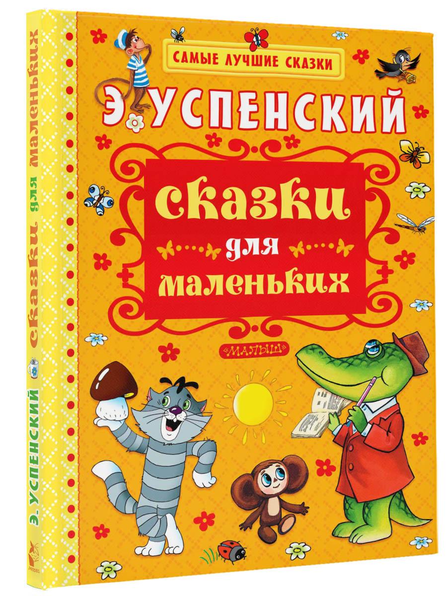 Успенский Э.Н. Сказки для маленьких аст сказки для маленьких э успенский 089939 5