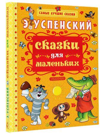 Сказки для маленьких Успенский Э.Н.