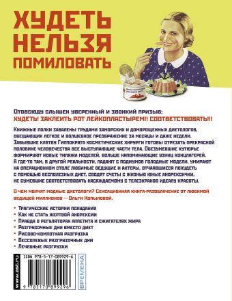 Худеть нельзя помиловать СУПЕРОБЛОЖКА Копылова О.С.