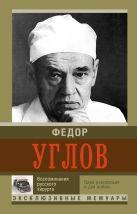 Углов Ф.Г. - Воспоминание русского хирурга. Революция и две войны' обложка книги