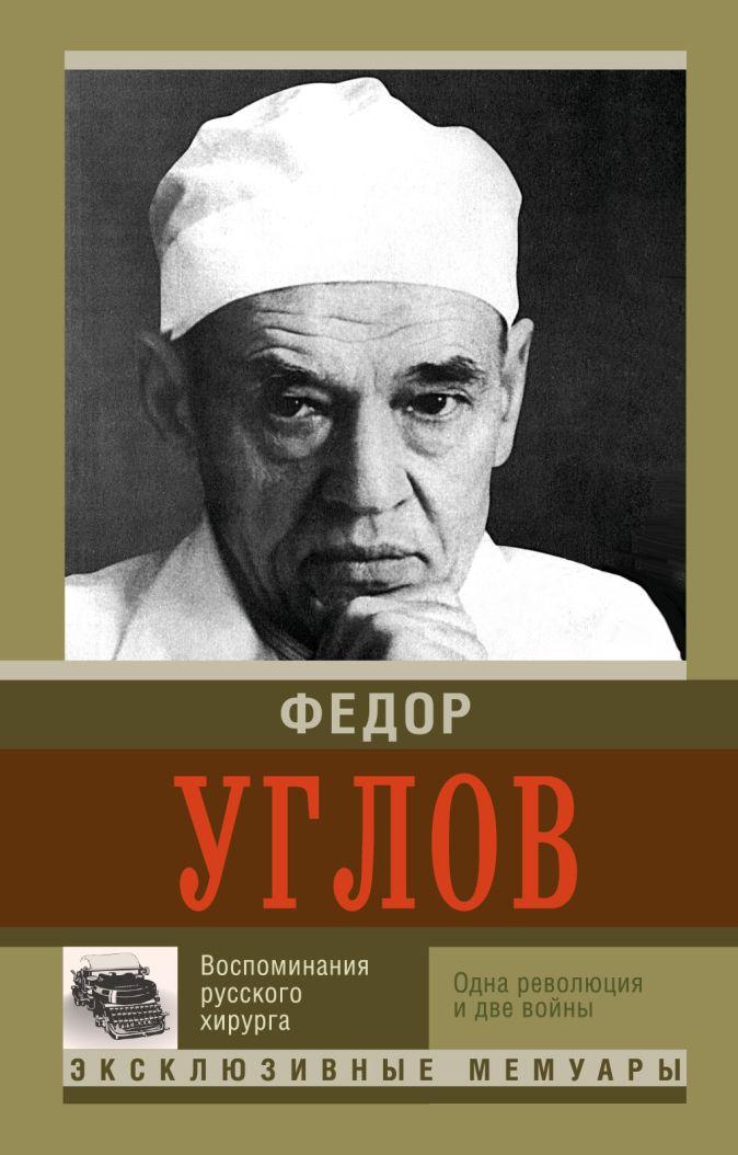 Углов Ф.Г. - Воспоминание русского хирурга. Революция и две войны обложка книги