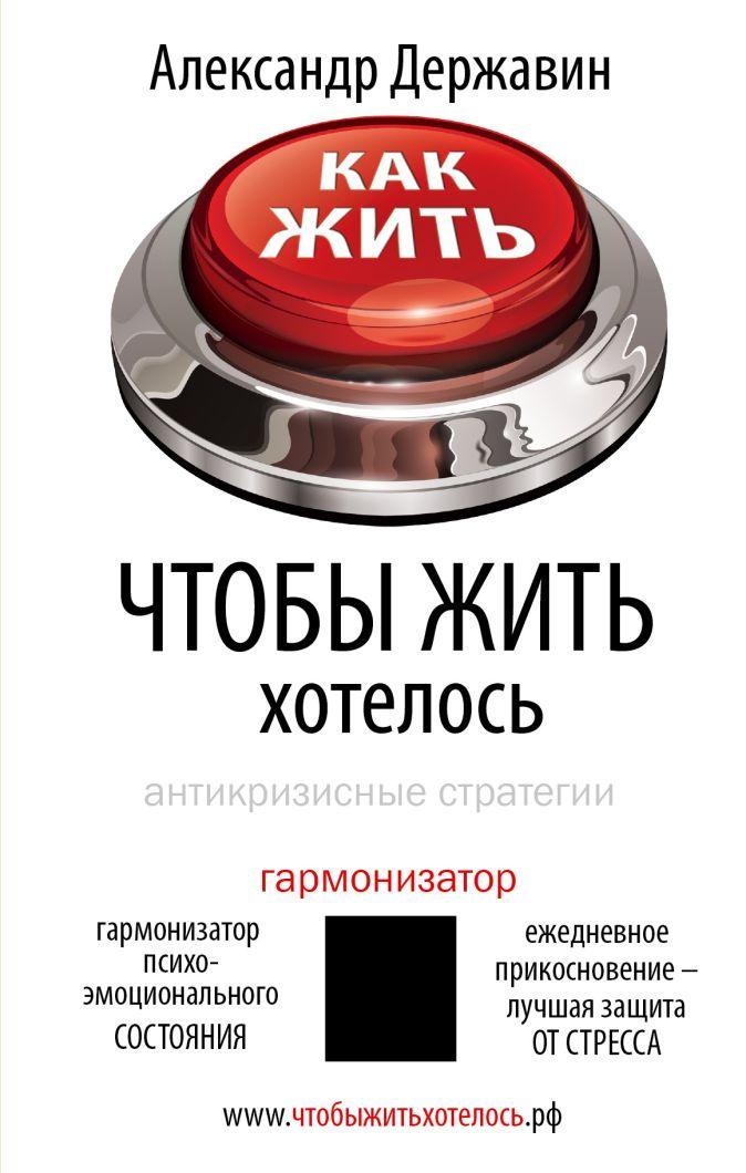 Александр Державин - Как жить, чтобы жить хотелось. Антикризисные стратегии. обложка книги