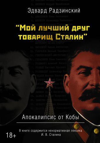 Мой лучший друг товарищ Сталин Радзинский Э.С.