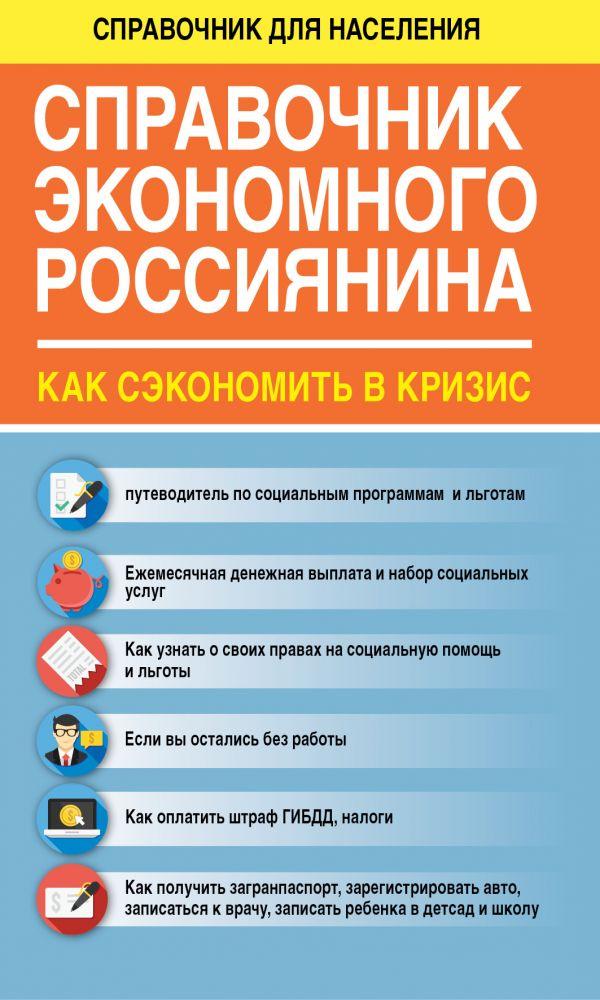 Справочник экономного россиянина. Как сэкономить в кризис Свиридова Е.