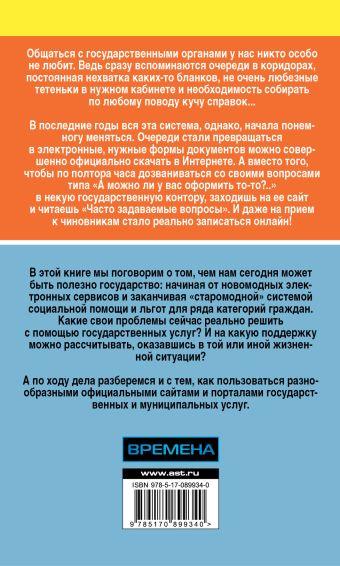 Справочник экономного россиянина. Как сэкономить в кризис Свиридова Елена