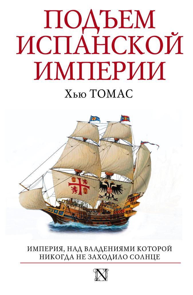 Хью Томас - Подъем Испанской империи. Реки золота обложка книги