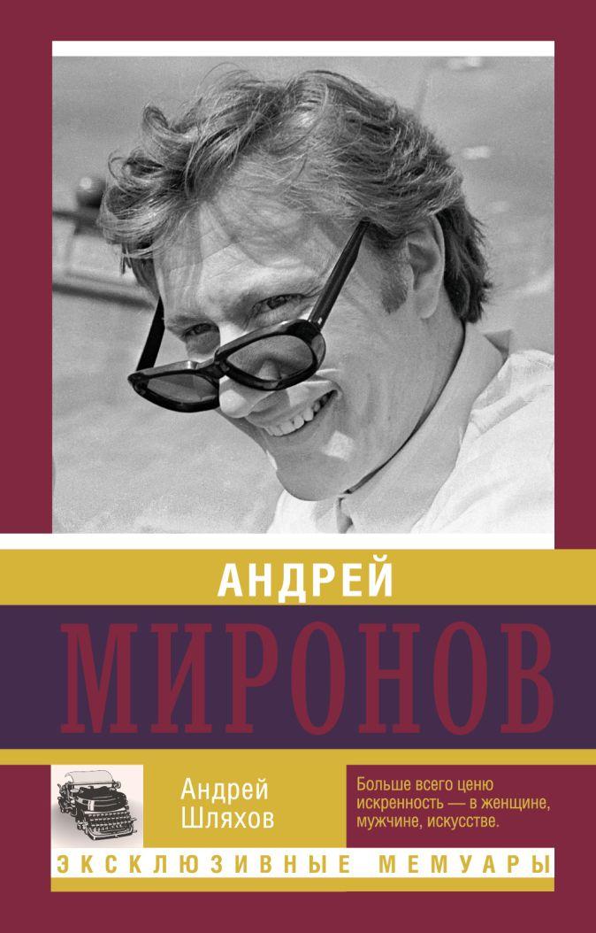 Шляхов А.Л. - Андрей Миронов обложка книги