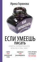 Горюнова И.С. - Как заработать, если умеешь писать' обложка книги