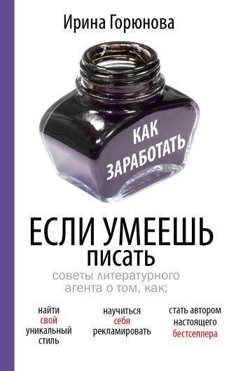 И Горюнова - Как заработать, если умеешь писать обложка книги
