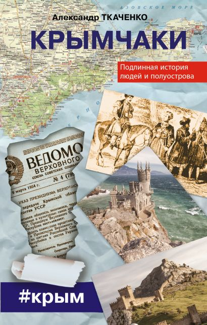 Крымчаки. Подлинная история людей и полуострова - фото 1