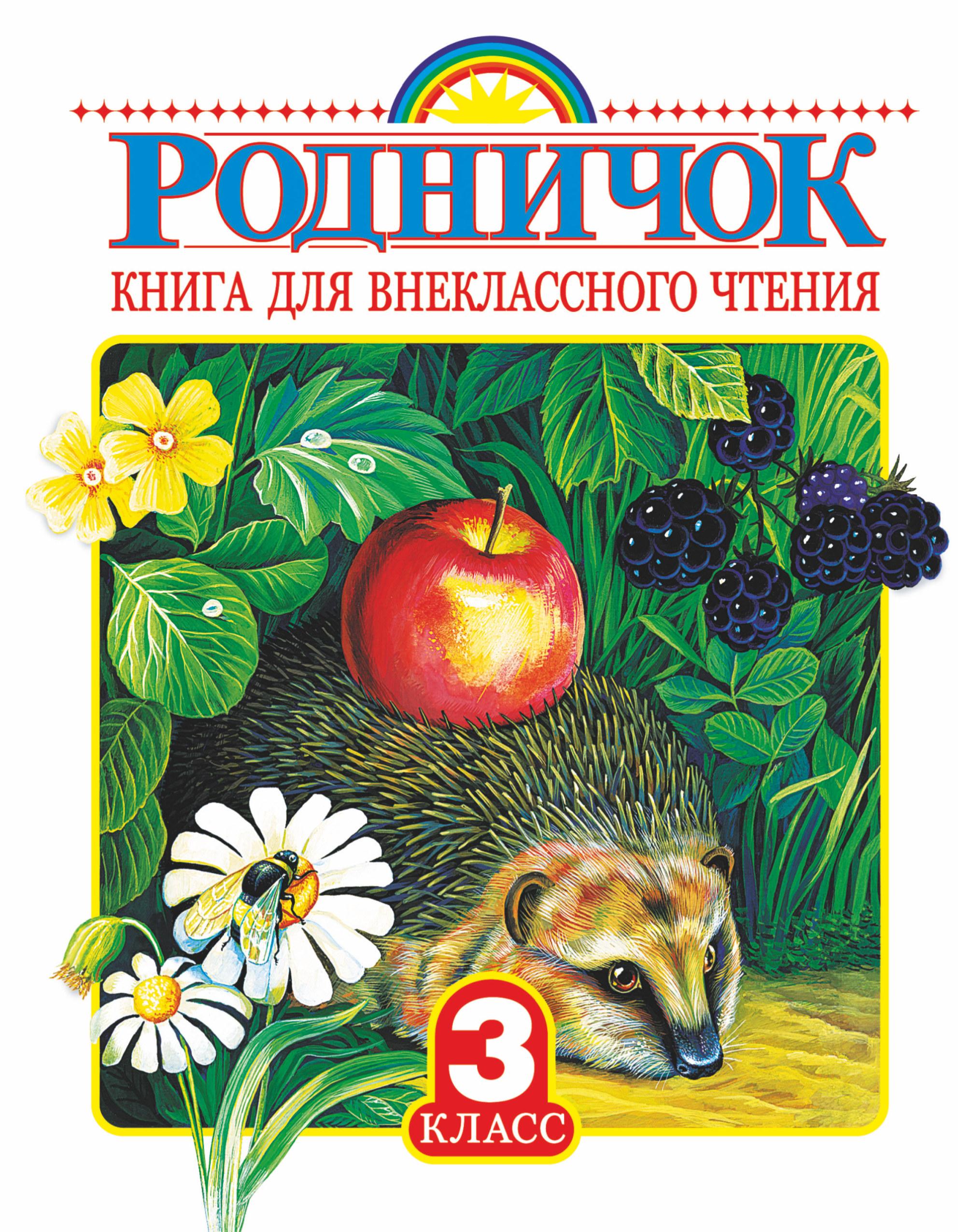 . Родничок. Книга для внеклассного чтения в 3 классе родничок 6 кл книга для внеклассного чтения