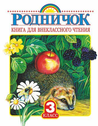 Родничок. Книга для внеклассного чтения в 3 классе .