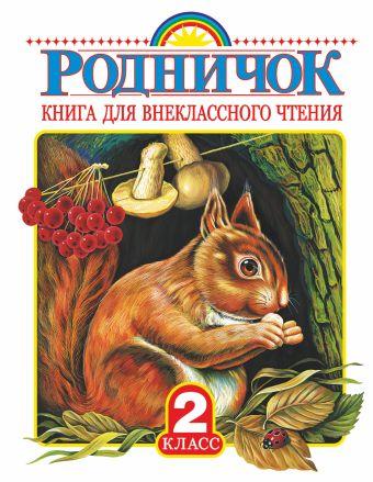 Родничок. Книга для внеклассного чтения во 2 классе .