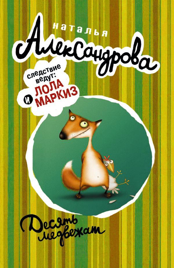 Десять медвежат Александрова Наталья