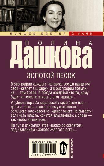 Золотой песок Полина Дашкова