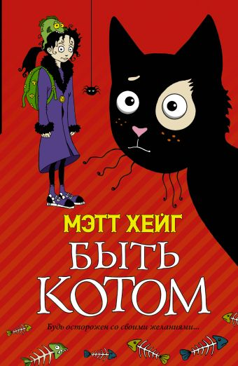 Быть котом Мэтт Хейг