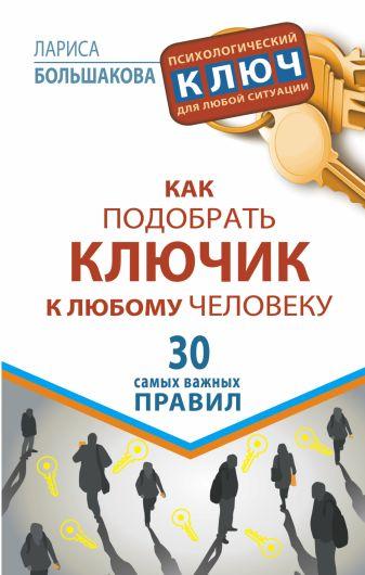 Большакова Лариса - Как подобрать ключик к любому человеку. 30 самых важных правил обложка книги