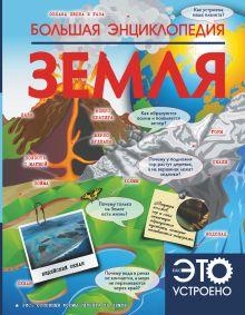 Большая энциклопедия. Земля