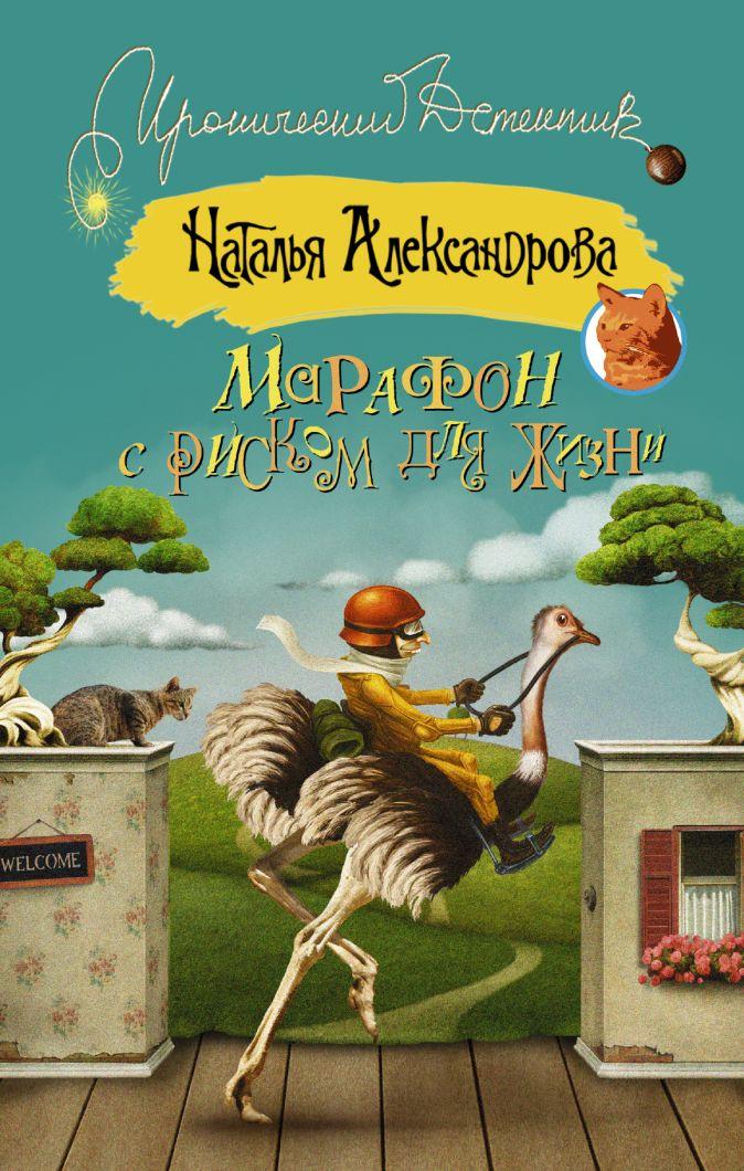 Наталья Александрова - Марафон с риском для жизни обложка книги