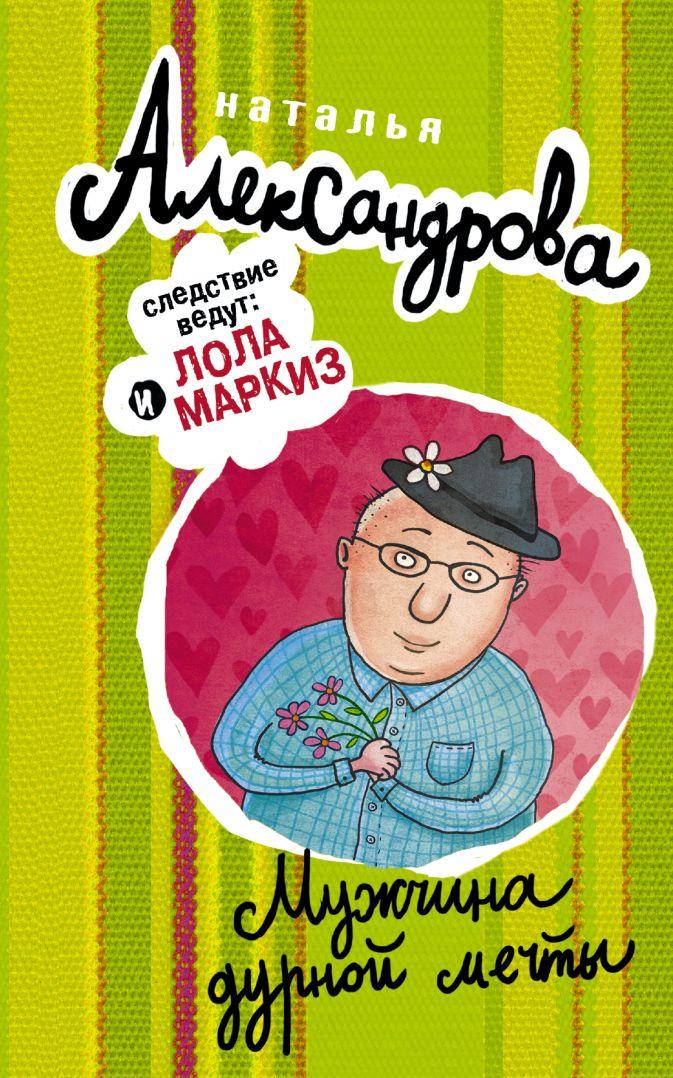 Наталья Александрова - Мужчина дурной мечты обложка книги