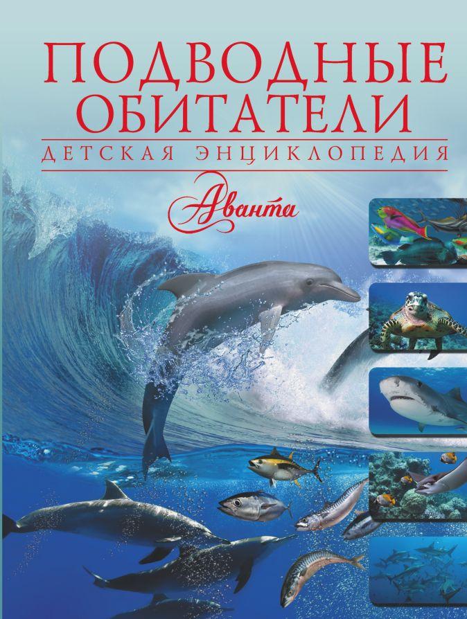 Подводные обитатели В. Ликсо