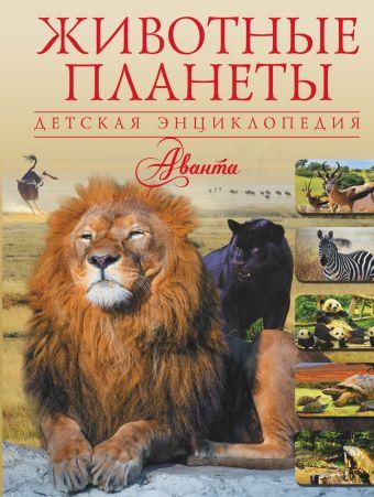Животные планеты ,