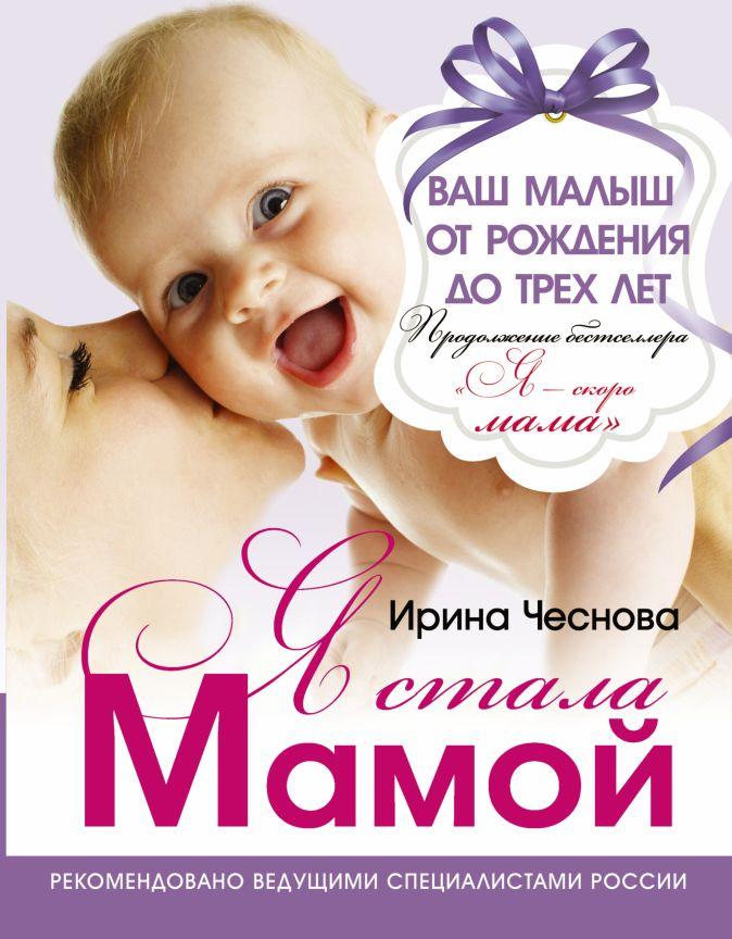 Чеснова И.Е. - Я стала мамой! обложка книги