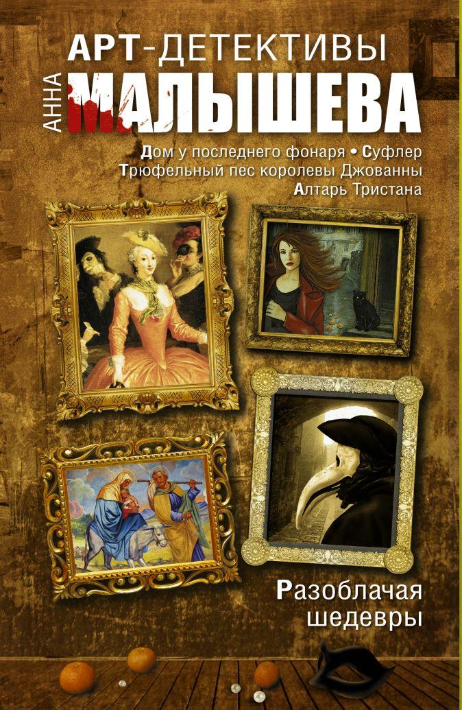 Анна Малышева - АРТ-детективы Анны Малышевой (комплект из 4 книг) обложка книги