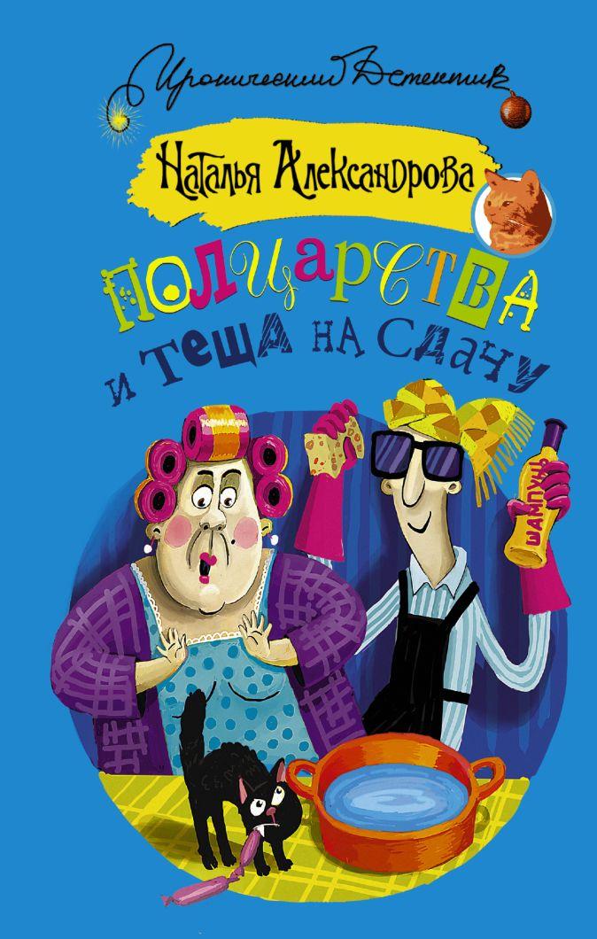 Наталья Александрова - Полцарства и теща на сдачу обложка книги