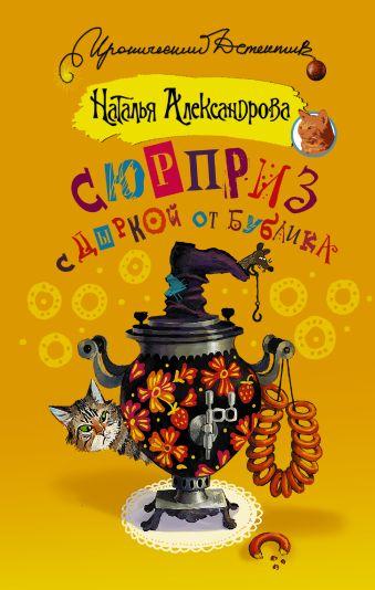 Сюрприз с дыркой от бублика Александрова Наталья