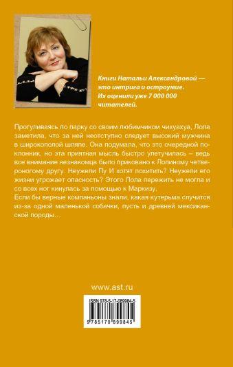 Сюрприз с дыркой от бублика Наталья Александрова