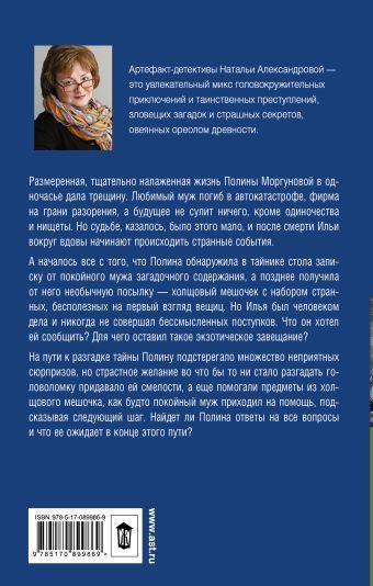 Крест командора Александрова Наталья
