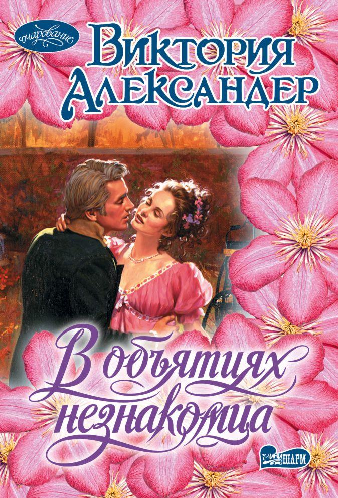 Виктория Александер - В объятиях незнакомца обложка книги