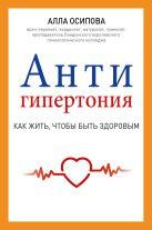 Осипова А.Ю. - Антигипертония' обложка книги